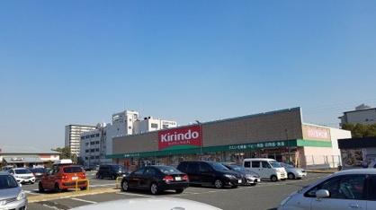 キリン堂尼崎東七松店の画像1