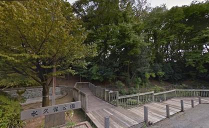 水久保公園の画像1