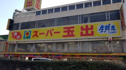スーパー玉出尼崎店の画像1