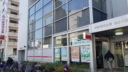 尼崎信用金庫 難波支店の画像1