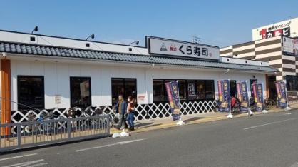 くら寿司 東七松店の画像1
