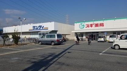スギ薬局 尼崎南七松店の画像1