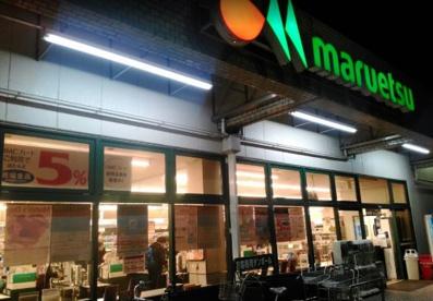 マルエツ 田柄店の画像2