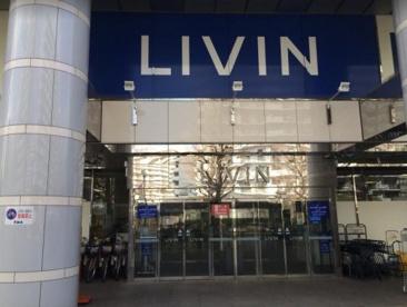 リヴィン光が丘店の画像1