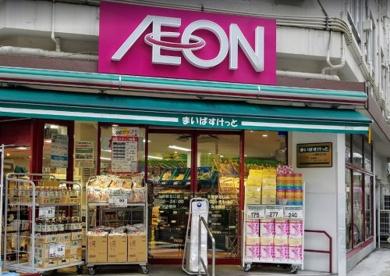まいばすけっと 大塚駅北口店の画像1