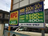 NPC 亀戸第3P