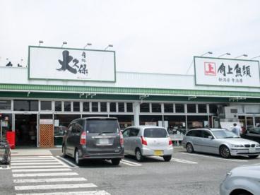 角上生鮮市場高崎店の画像1