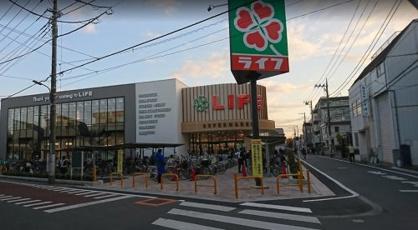 ライフ氷川台店の画像2