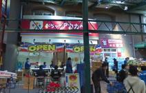 アカカベ足代店