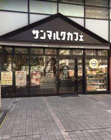 サンマルクカフェ 光が丘IMA店の画像1
