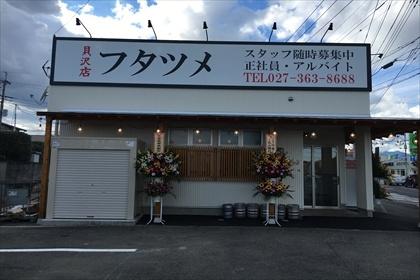 極濃湯麺フタツメ 貝沢店の画像