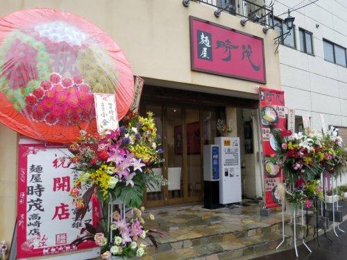 麺屋 時茂 高崎店の画像