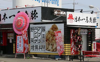 日本一馬鹿豚の画像