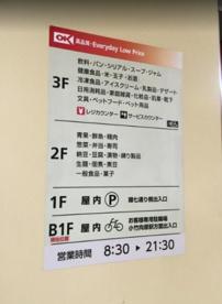 オーケーストア 小茂根店の画像3