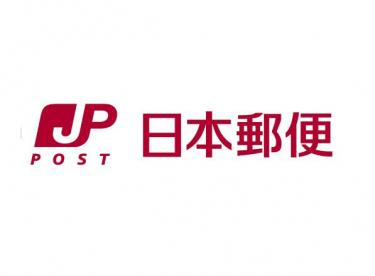 江戸川中葛西郵便局の画像1