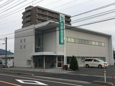 鳥取信用金庫吉成(支)の画像1