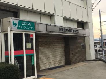 鳥取信用金庫 正蓮寺支店の画像1