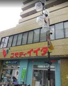 (株)コモディイイダ 上板橋店の画像3