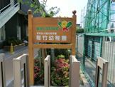 稚竹幼稚園