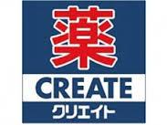 クリエイトS・D秦野西田原店