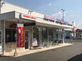 サーティーワンアイスクリーム高知潮江ロードサイド店