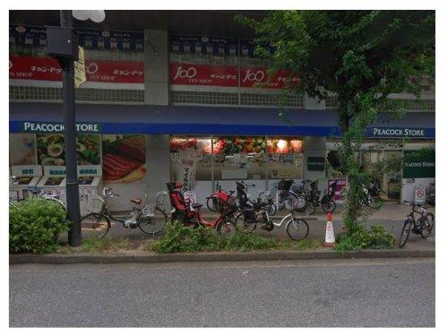 ピーコックストア恵比寿南店の画像