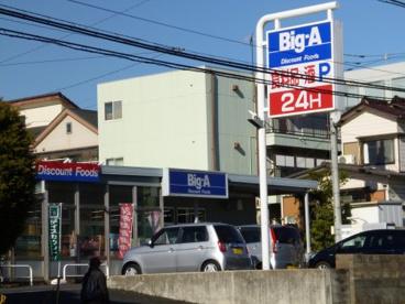 ビッグ・エー東村山本町店の画像1