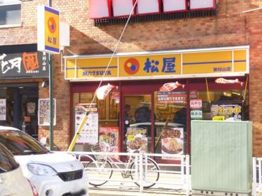 松屋 東村山店の画像1