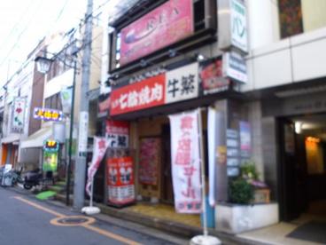 牛繁 東村山店の画像1