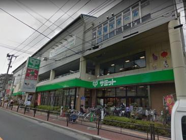 サミットストア氷川台駅前店の画像1