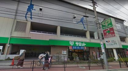 サミットストア氷川台駅前店の画像2