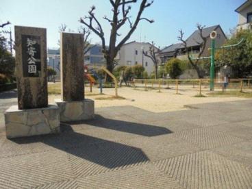 知寄公園の画像1