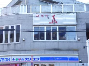 義 東村山店の画像1