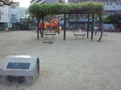 潮江東ノ丸公園の画像1