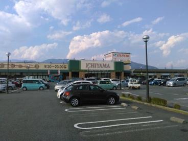 (株)いちやまマート 増坪店の画像1