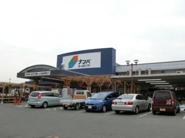 ナンバホームセンター 鴨方店の画像1