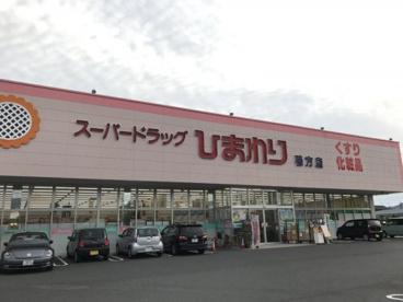 ひまわり 鴨方店の画像1