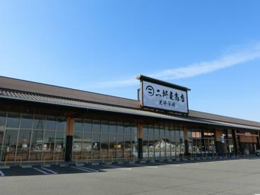 二軒屋商店 黒崎市場の画像1