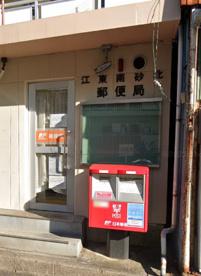 江東南砂北郵便局の画像1