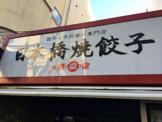 日本橋焼餃子 菊川店