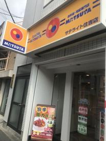 松屋 サテライト住吉店の画像1