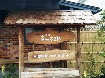 草木万里野 高崎大類店の画像2