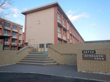 瀬戸市立光陵中学校の画像1