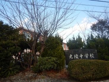 瀬戸市立光陵中学校の画像2