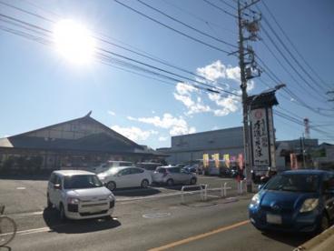 和食麺処サガミ東村山店の画像1