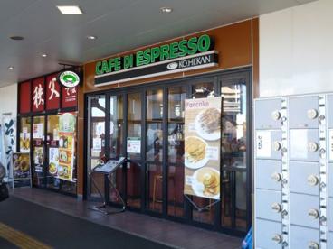 カフェ・ディ・エスプレッソ珈琲館東村山店の画像1