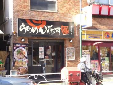 らあめん花月嵐 東村山店の画像1