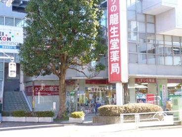 龍生堂薬局 東村山店の画像1