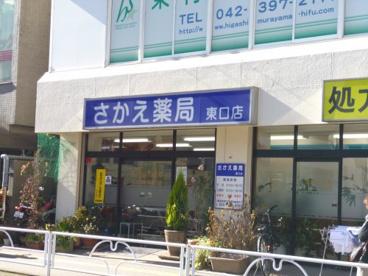 さかえ薬局 東口店の画像1