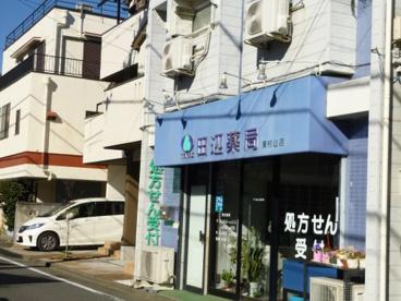 田辺薬局東村山店の画像1